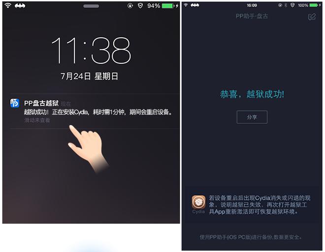 Hướng dẫn jailbreak iOS 9.3.3